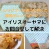アイリスオーヤマのヨーグルトメーカーで作る塩麹がレシピ通り作ると塩辛い!?実際に問合せてみた