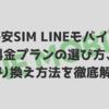 乗り換えは失敗だった?LINEモバイルの評判・乗り換え方法・料金プランがよく分かる!