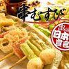 【オススメ5店】桜新町・用賀・二子玉川(東京)にある串揚げが人気のお店