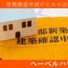 2020年2年10日 詳細設計打ち合わせ②~建築確認申請のための詰め作業