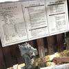 長野では珍しい、飲泉可能な温泉。(飲泉場にて)湯元久米川温泉。