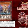 【遊戯王 情報】RATE収録「創星神tierra」判明! 禍々しすぎて神々しい…  【Card-guild】