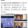 マジ?【話題】元東京都知事の猪瀬直樹氏、XVideosブックマークについて釈明 「週刊誌の記事で紹介されたサイトをメモ的に残していたもの」