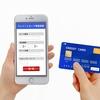 クレジットカードとキャッシュレス決済