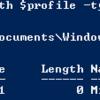 Windows PowerShell プロファイルの設定(起動時のフォルダ変更)およびExecutionPolicyの変更