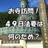お寺訪問!49日法要は何のため?
