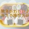 【クックパッドレシピ】不器用さんでも作れる簡単かわいいお弁当の隙間おかず