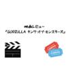 """【映画レビュー】まさに""""王の帰還"""" 『GODZILLA キング・オブ・モンスターズ』を観てきました"""