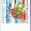 「ヘビイチゴ・サナトリウム」(ほしおさなえ)
