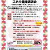 こおり健康講演会を2月16日(日)に開催(桑折町)
