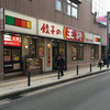 売上日本一の餃子の王将 溝ノ口駅前店でジャストサイズな昼飲みをしてきた。