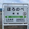 北海道の旅:名寄から稚内へ(R2-37-4)