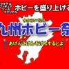 2018年1月21日開催 「九州ホビー祭」のお知らせ