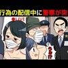 【FC2の英雄:帽子君】本番行為を生配信中に警察が突入してきた話を漫画にしてみた(マンガで分かる)@アシタノワダイ