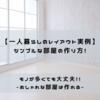 【一人暮らしのレイアウト実例】シンプルな部屋の作り方!