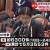 『日本の民放は戦争を知らない』、「国民負担率44,6%に」、枝野氏「政府の対策にぬけているもの」ほかアレコレ