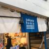 【閉店】sakanabacca(サカナバッカ)武蔵小山店は、パルム商店街にある唯一の魚屋さん