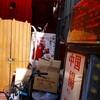 俺たちの日本酒フェア2017(その後):池袋、椎名町、東長崎、江古田
