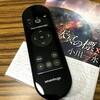 OOUI的リモコン Sevenhugs Smart Remote が届いたのでレビュー