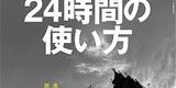 【メディア掲載】1.6 PRESIDENT