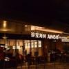【デリバリーOK】チリクラブの名店JUMBO SEAFOODはカニ以外もうまい!【シンガポール】