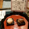今週(11/23〜11/28)の季節の和菓子