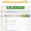 iherbジャンキーおすすめのアプリ