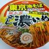 サンヨー食品 サッポロ一番 東京油そば 汁なしラーメン 麺大盛 タレ濃いめ [ラーメン]