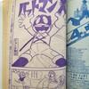 漫画が好き過ぎてヽ(ill゚д゚)ノ....その56