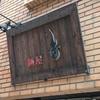 「麺屋 音」煮干醤油そば@北千住駅【レビュー・感想】【店舗39杯目】