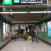 香港でよく見かける、英語の発音を無理やり漢字にしたやつ①