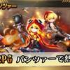 【メタルパンツァー-本格RPG パンツァーで灼熱バトル】自由な世界での壮絶バトルが面白い!最新情報で攻略して遊びまくろう!【iOS・Android・リリース・攻略・リセマラ】新作スマホゲームのメタルパンツァー-本格RPG パンツァーで灼熱バトルが配信開始!