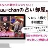 【出展者紹介】Kyuuu-chanの占い部屋