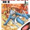 【読書】漫画版「風の谷のナウシカ」を読んでみた。