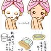スキンケアを正しくしてみずみずしい美肌を保つ方法