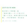 トークイベント開催!「独身大国ニッポンの歩き方」