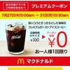 ≪クーポン≫プレミアムローストコーヒー