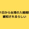 【台湾】3月1日から外国人の入国緩和!2/24のニュース【ワーホリは?】