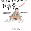大泉エッセイ 台湾・香港・マカオで翻訳発売決定!