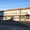 十和田観光電鉄 三沢駅舎 に行ってきた