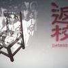 【Switchゲーム紹介36】「返校~Detention」感想。台湾製ホラーゲーム。(ネタバレあり)