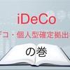 iDeCo(イデコ・個人型確定拠出年金)