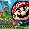 スーパーマリオボールのゲームと攻略本 プレミアソフトランキング