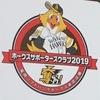 ソフトバンクホークス、開幕戦で勝利!