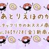 スタッフリカのおススメ商品♪vol. 36 【9/28(金)新商品】
