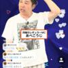 グノシーQ速報 サマージャンボWEEK 高額賞金出ました!