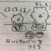 2歳の料理男子〜ロールキャベツと煮物に挑戦〜