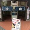 大阪の通天閣のたもとにある銭湯「ラジウム温泉」に行きました!《銭湯をめぐるシリーズ #10》