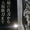 【お勧め刀剣書籍】古刀期の名刀から大阪新刀まで