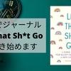 """英語でジャーナル """"Let The Sh*t Go"""" を書き始めます"""